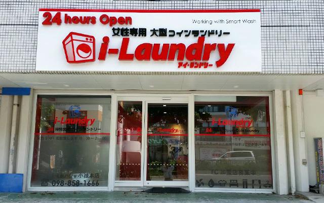 沖縄のコインランドリー・ランドリー・布団丸洗い・洗濯代行・ダニ対策・ノミ対策・旅行先での店舗 - アイ・ランドリー