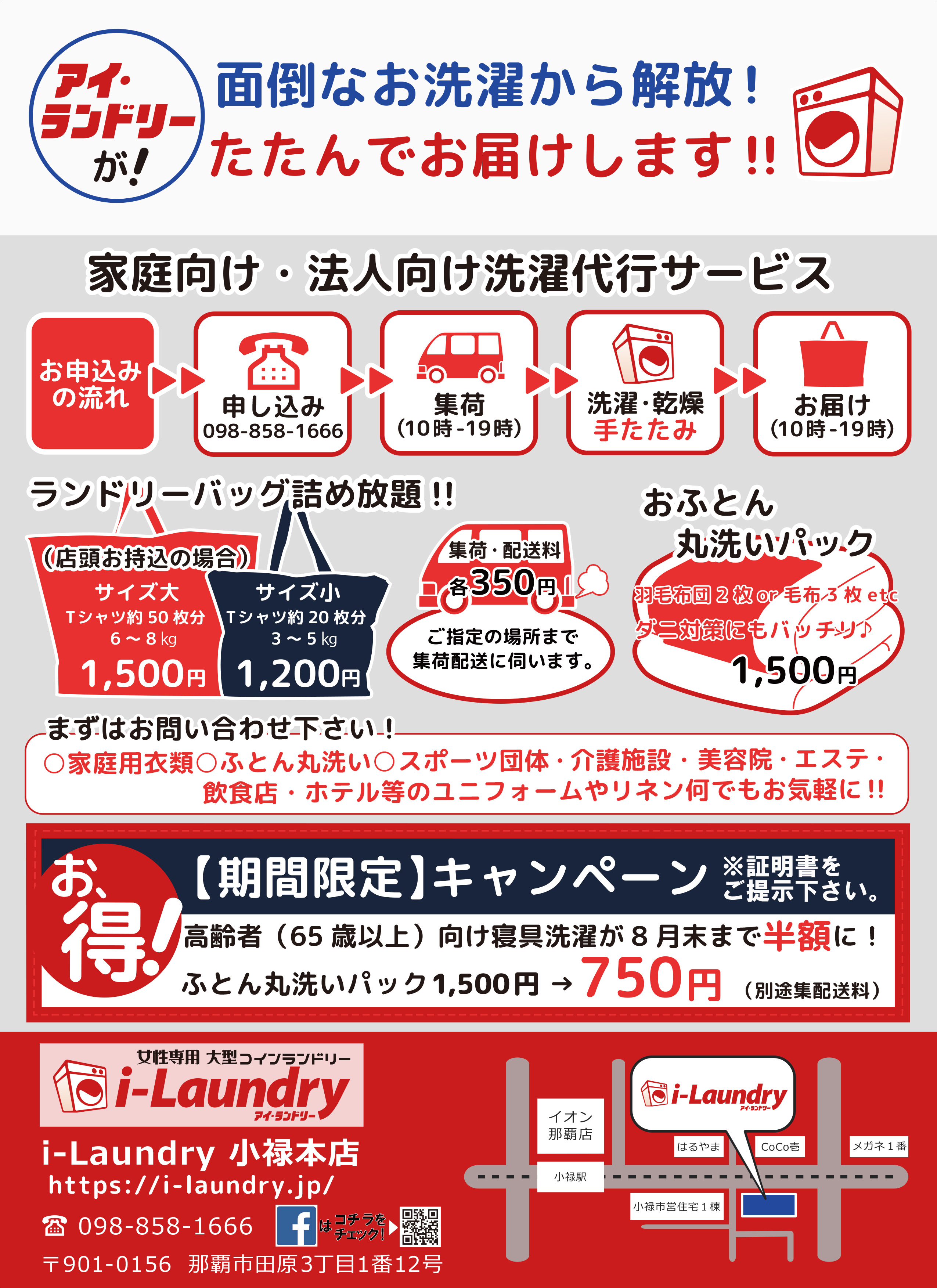 沖縄のコインランドリー・ランドリー・布団丸洗い・洗濯代行・ダニ対策・ノミ対策・旅行先でのキャンペーン。面倒な洗濯から解放!たたんでお届けします。 - アイ・ランドリー