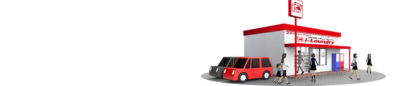 沖縄のコインランドリー・ランドリー・布団丸洗い・洗濯代行・ダニ対策・ノミ対策・旅行先での外観イメージ - アイ・ランドリー