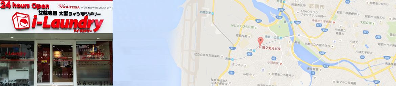 沖縄のコインランドリー・ランドリー・布団丸洗い・洗濯代行・ダニ対策・ノミ対策・旅行先でのアクセス・地図情報 - アイ・ランドリー