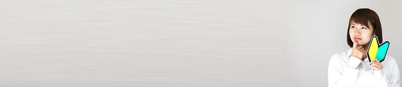 沖縄のコインランドリー・ランドリー・布団丸洗い・洗濯代行・ダニ対策・ノミ対策・旅行先での初めての方へ - アイ・ランドリー